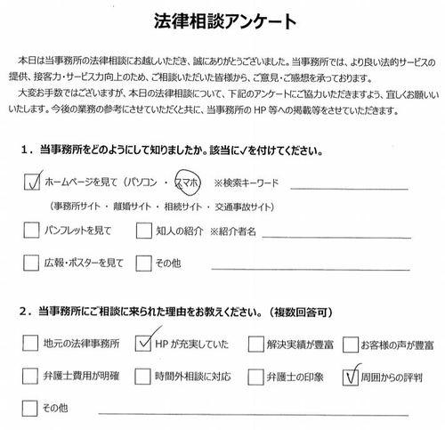 債務整理アンケート201810.JPG