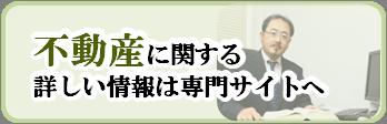 不動産やローンに関する詳しい情報は専門サイトへ