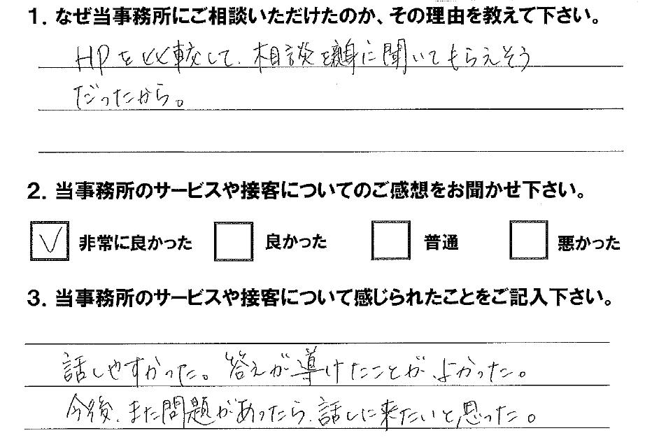 20150710_タウンお客様の声③.PNG